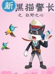 新黑猫警长2:狂野之心-杨鹏-凯叔讲故事