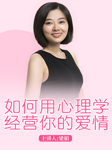如何用心理学经营你的爱情-梁娟-四川数字出版传媒