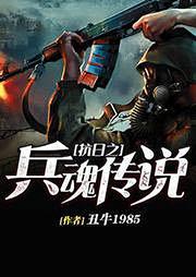 抗日之兵魂传说-丑牛1985-哀家