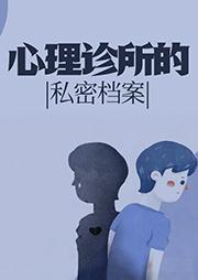 心理诊所的私密档案-贾海泉-云祥儿