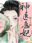 神医毒妃-杨十六-茗聆