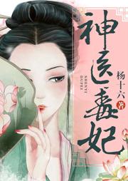 神医毒妃(免费)-杨十六-茗聆