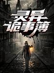 灵异诡事簿-唐天福-溢茗