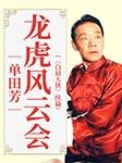单田芳:龙虎风云会(《白眉大侠》续篇)-单田芳-单田芳