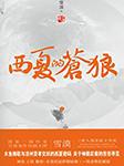 西夏的苍狼-雪漠-作家雪漠