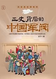 正史背后的中国军阀-安子-懒人82046160
