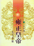 雍正皇帝(一):九王夺嫡(二月河经典巨著)-二月河-中文听书