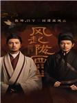 风起陇西(陈坤、白宇主演同名影视)-马伯庸-王明军