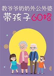 教爷爷奶奶外公外婆带孩子60招-刘颖-杨枪枪