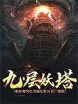 九层妖塔(根据鬼吹灯改编电影同名广播剧)-陆川-周建龙
