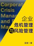 企业危机管理与风险管理-殷俊-播音殷俊