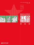 我的中国梦红色经典故事·勇敢篇-金旸-浙江少年儿童出版社
