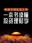 科技引领生活之书:一本书读懂投资理财学-呼志强-风语