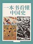 一本书看懂中国史-马剑涛-大鹏