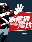 新黑猫警长(1-9全集)-杨鹏-王明军