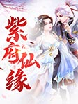 紫府仙缘-百里玺-筱梦