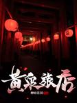 黄泉旅店-柳暗花溟-曼珠儿