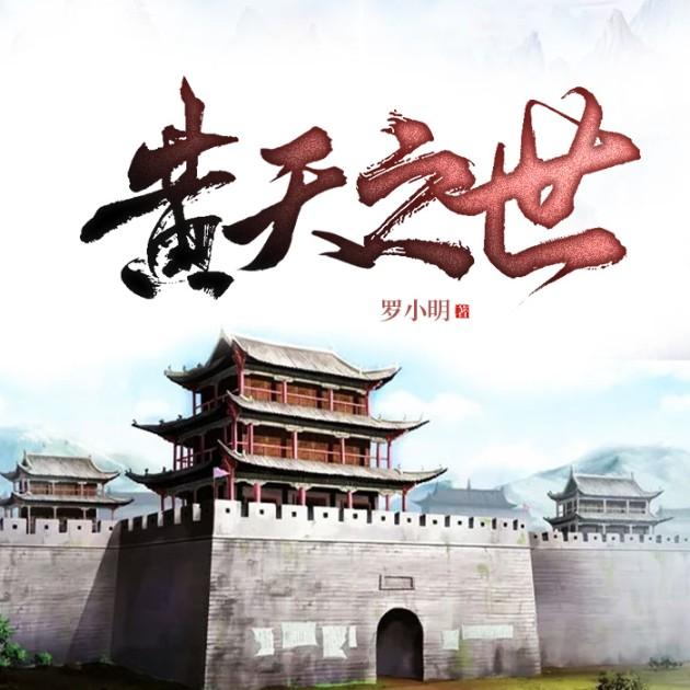 黄天之世-佚名-说书的小唐_14620710