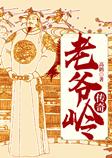 老爷岭传奇(李世民亲征)-高鹤-高鹤