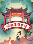 儿童国学经典:听故事背古诗-魔方大语文-杨佳妮