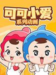 《可可小爱》系列动画-桂林坤鹤文化传播有限公司-可可小爱动画