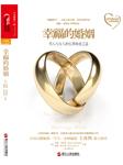 幸福的婚姻(男人与女人长期相处之道)-约翰·戈特曼、娜恩·西尔弗 -湛庐阅读