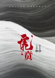 虎贲-王春-播音春水