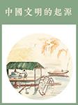 中国文明的起源(粤语版)-看汉教育有限公司-知书HK