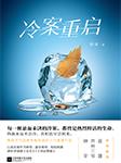 冷案重启(多人小说剧·会员免费)-樊落-梦生文化