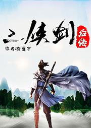 三侠剑后传(书接单田芳版)-徐盛宇-时代文化