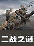 二战之谜-李丽编著-播音鹏哥