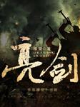 亮剑(广播剧)-都梁-华音小说剧