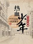 热血少年-汤祈岑,徐晓璐-华音小说剧