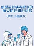 新型冠状病毒感染的肺炎防控知识问答(明星主播献声)-湖南省疾病预防控制中心-音熊联萌,湖南科技