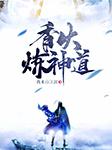 香火炼神道-我来自江湖-牧北歌