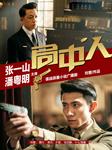 局中人(张一山、潘粤明主演谍战剧)-刘誉-郑重