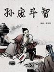 孙庞斗智-佚名-邵军荣