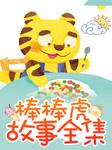 棒棒虎睡前故事全集-幼儿故事大王-浙江少年儿童出版社