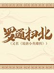 罗通扫北(又名《说唐小英雄传》)-佚名-马长辉