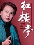 红楼梦(晏积瑄演播·会员免费)-曹雪芹-晏积瑄