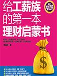 给工薪族的第一本理财启蒙书-李昊轩-王春生