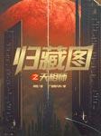 归藏图2:天相师-郭敖-广场舞大妈