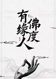 佛度有缘人-吴光远-无名氏
