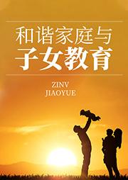 和谐家庭与子女教育-佚名-李玲瑶