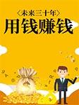 未来三十年,用钱赚钱-陈云-柴小玖