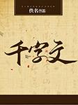 千字文-佚名-白云出岫