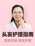 协和医学博士头发护理指南:固发防脱,养发护理-弓娟琴-弓娟琴