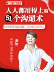 人人都用得上的51个沟通术-王敏-王敏老师