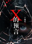 X的预言-宁城荒-播音兰心