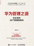 华为管理之道:任正非的36个管理高频词-邓斌-人邮知书